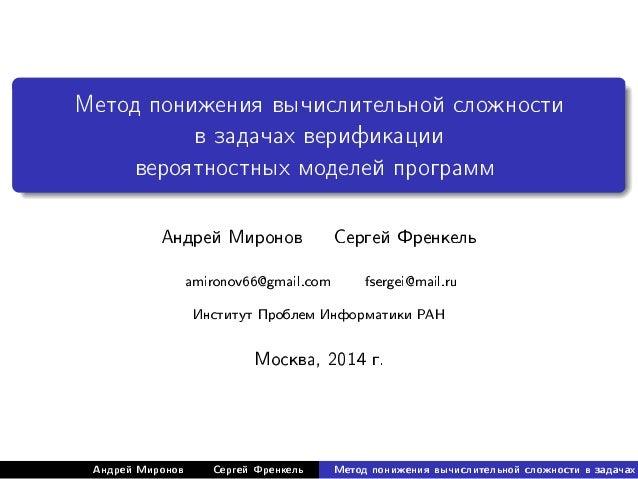 Метод понижения вычислительной сложности  в задачах верификации  вероятностных моделей программ  Андрей Миронов Сергей Фре...