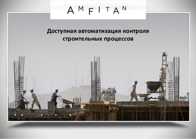 Доступная автоматизация контроля строительных процессов