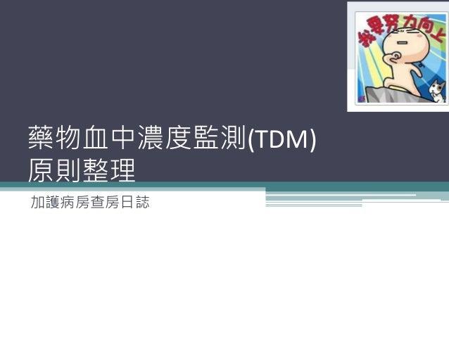 藥物血中濃度監測(TDM) 原則整理 加護病房查房日誌 1