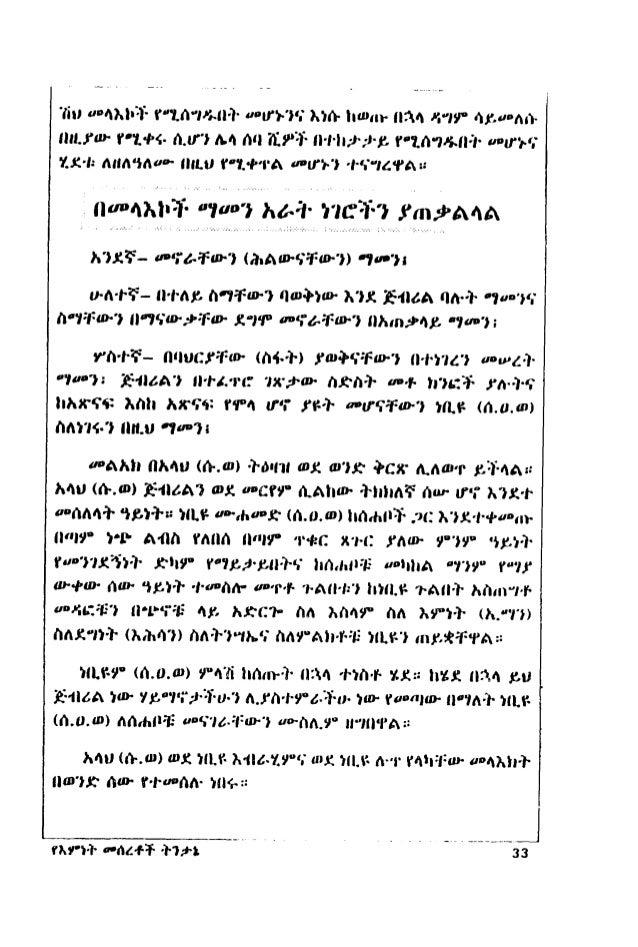 islamic book amharic 05