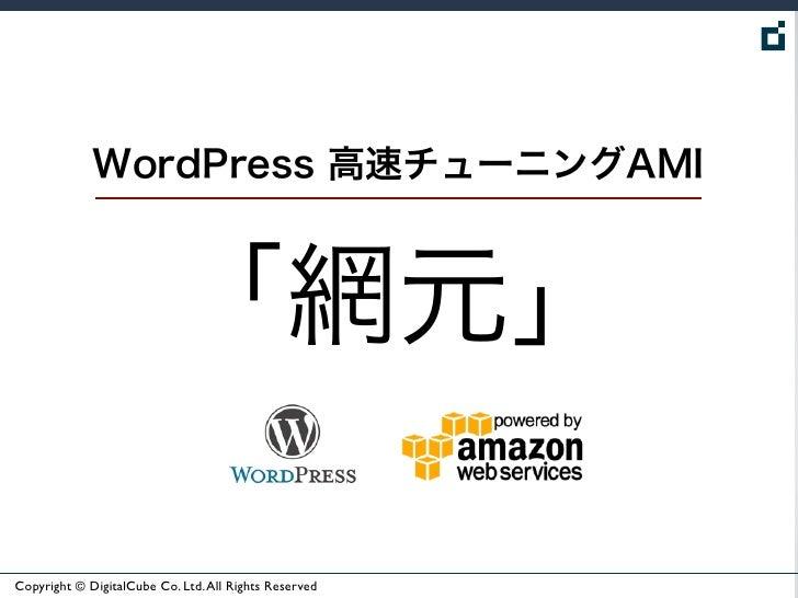 WordPress 高速チューニングAMI                           「網元」Copyright © DigitalCube Co. Ltd. All Rights Reserved