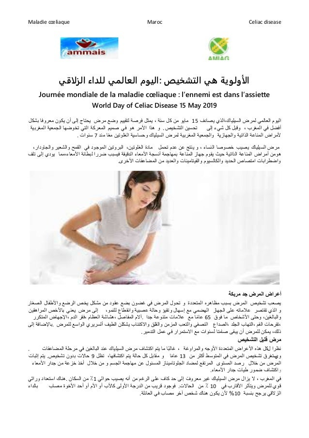 Maladie cœliaque Maroc Celiac disease الزلاقي للداء العالمي :اليوم التشخيص هي الأولوية Journée mondiale de l...