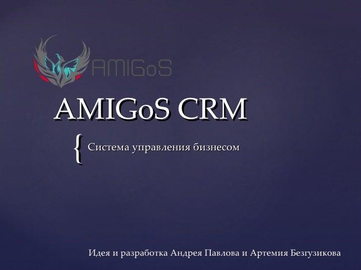 Crm система ami служба доставки в битрикс