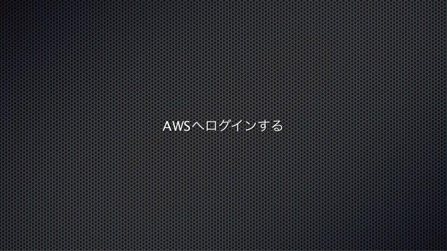 AWSへログインする