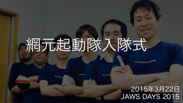網元起動隊入隊式 JAWS DAYS 2015 2015年3月22日