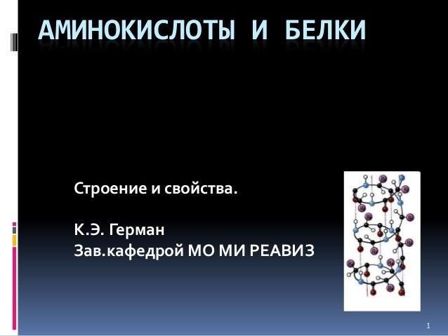 1 АМИНОКИСЛОТЫ И БЕЛКИ Строение и свойства. К.Э. Герман Зав.кафедрой МО МИ РЕАВИЗ