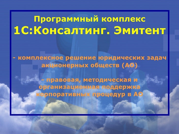 Программный комплекс 1 С : Консалтинг. Эмитент -   комплексное решение юридических задач акционерных обществ (АО) - правов...