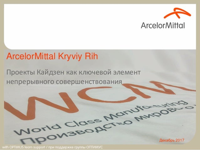Декабрь 2017 ArcelorMittal Kryviy Rih Проекты Кайдзен как ключевой элемент непрерывного совершенствования