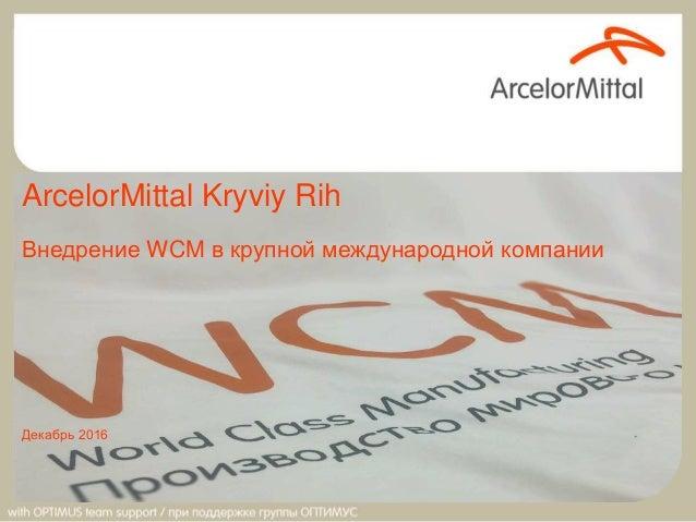 Декабрь 2016 ArcelorMittal Kryviy Rih Внедрение WCM в крупной международной компании