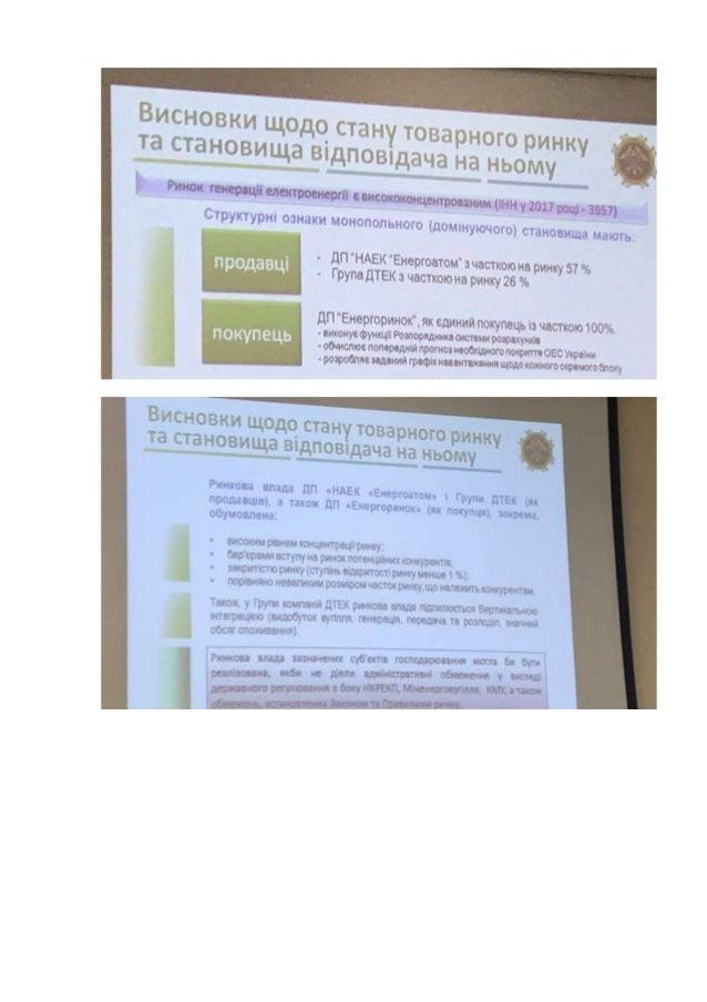 Amku Slide 1