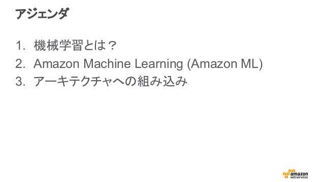 Amazon Machine Learning Slide 2