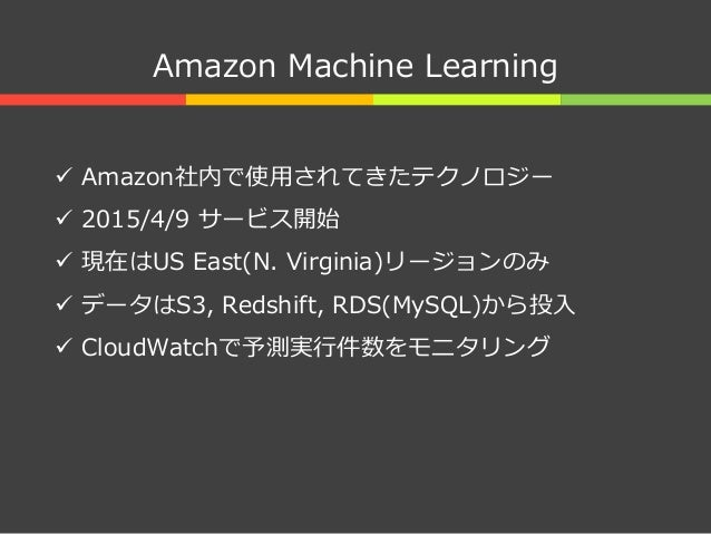 Amazon machine learning tutorial for Consul docker tutorial