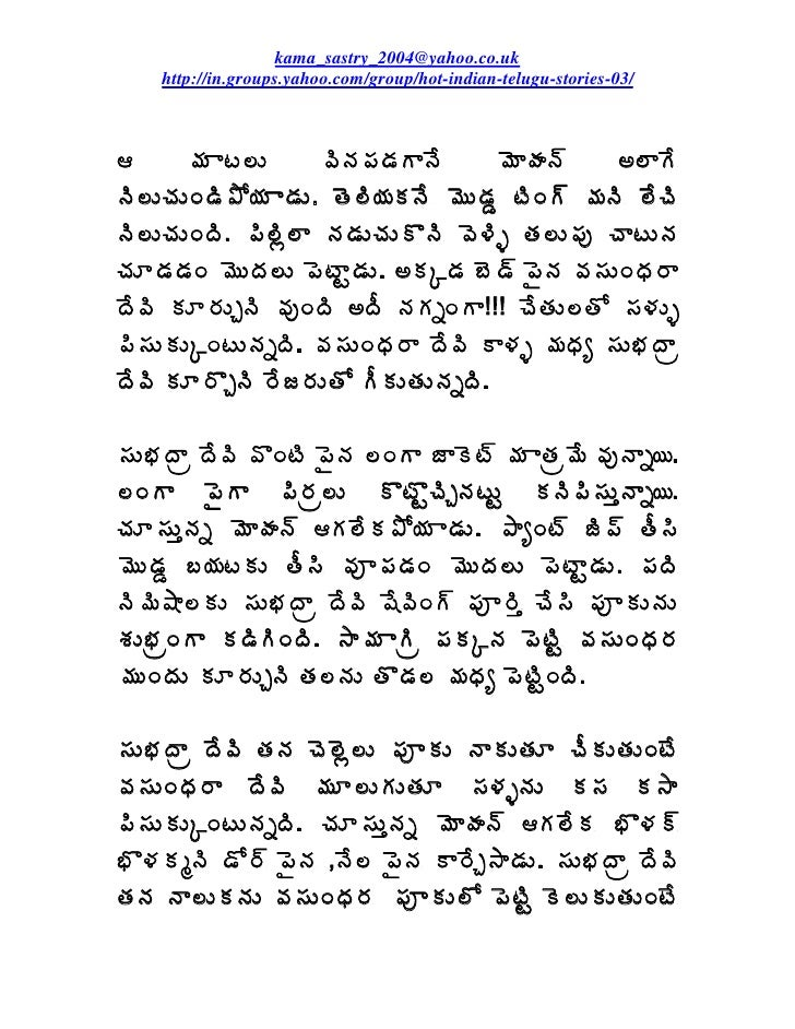 kamasutra kathalu in telugu pdf