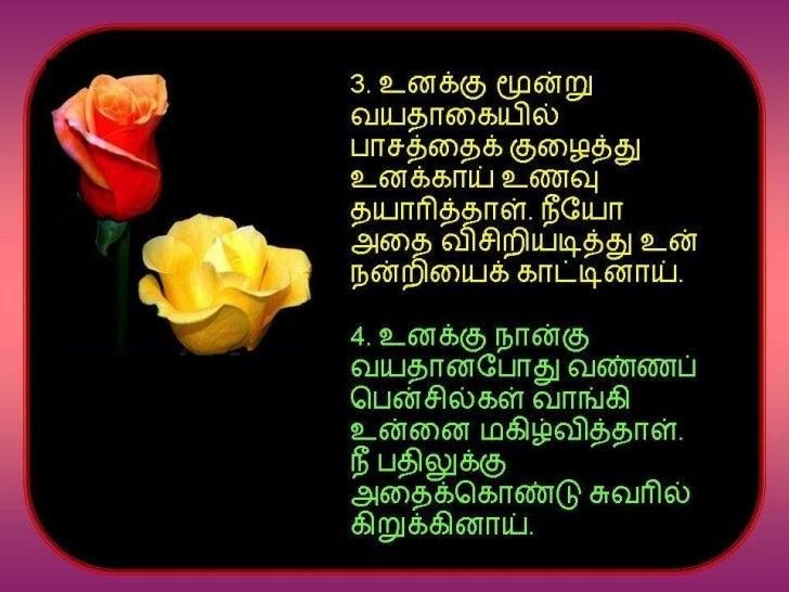 Ammavum neeyum tamil Slide 3