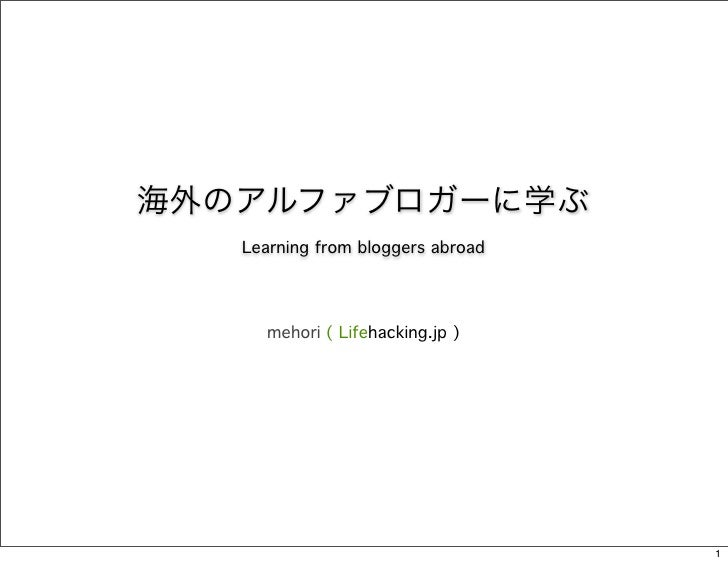 Learning from bloggers abroad       mehori ( Lifehacking.jp )                                     1