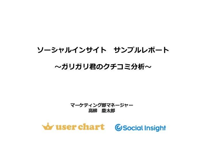 ソーシャルインサイト   サンプルレポート   ガリガリ君のクチコミ分析    マーケティング部マネージャー        高