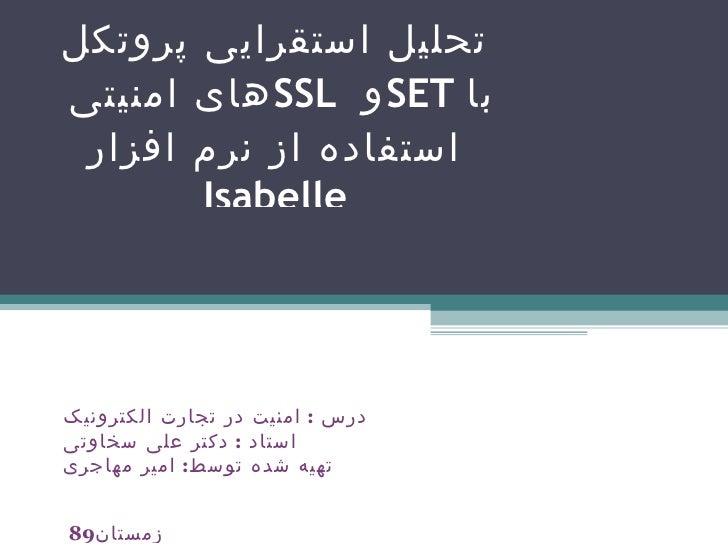 تحلیل استقرایی پروتکل های امنیتی  SSL   و  SET   با استفاده از نرم افزار  Isabelle درس  :  امنیت در تجارت الکترونیک استاد ...