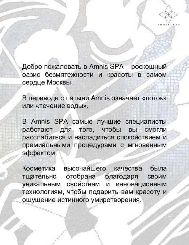 Добро пожаловать в Amnis SPA – роскошный оазис безмятежности и красоты в самом сердце Москвы. В переводе с латыни Amnis оз...