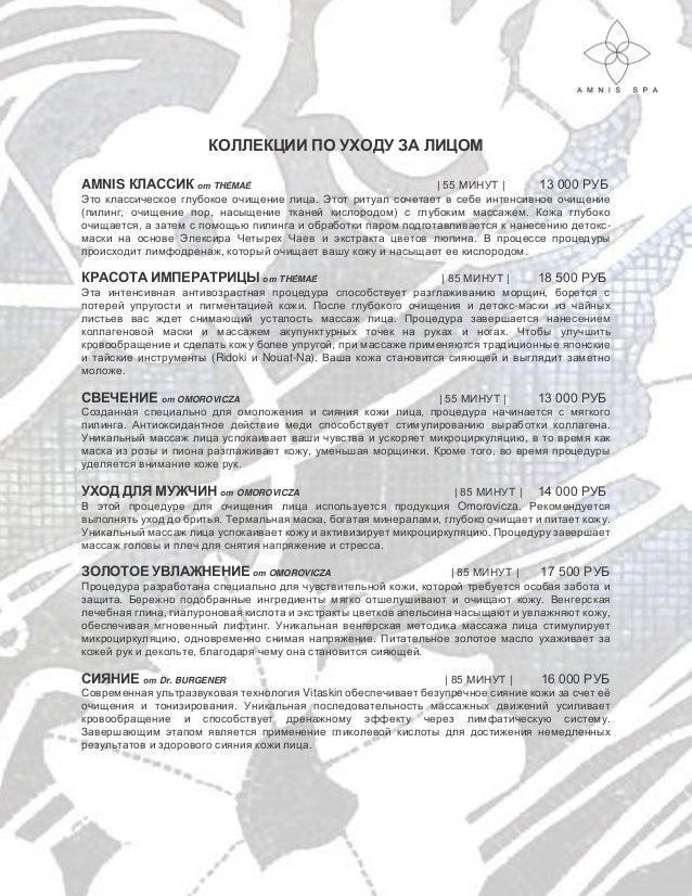КОЛЛЕКЦИИ ПО УХОДУ ЗА ЛИЦОМ AMNIS КЛАССИК от THÉMAÉ | 55 МИНУТ | 13 000 РУБ Это классическое глубокое очищение лица. Этот ...
