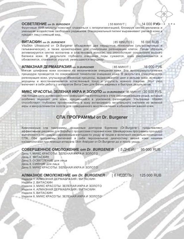 ОСВЕТЛЕНИЕ от Dr. BURGENER | 55 МИНУТ | 14 000 РУБ Фруктовые AHA-кислоты помогают справиться с гиперпигментацией, блокируя...