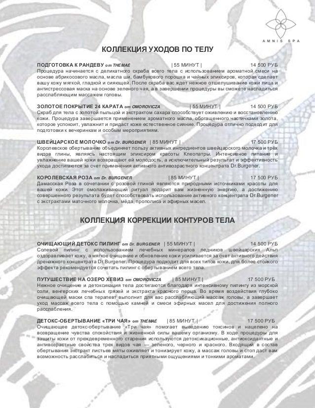 КОЛЛЕКЦИЯ УХОДОВ ПО ТЕЛУ ПОДГОТОВКА К РАНДЕВУ от THÉMAÉ | 55 МИНУТ | 14 500 РУБ Процедура начинается с деликатного скраба ...