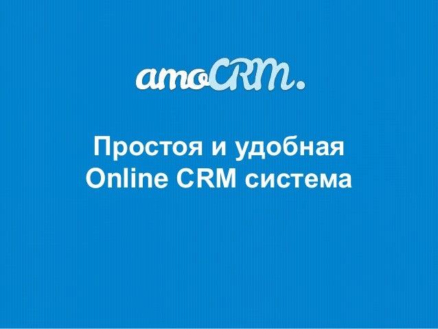 Простоя и удобнаяOnline CRM система