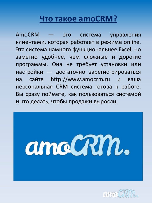 Руководство по amocrm битрикс seo оптимизация