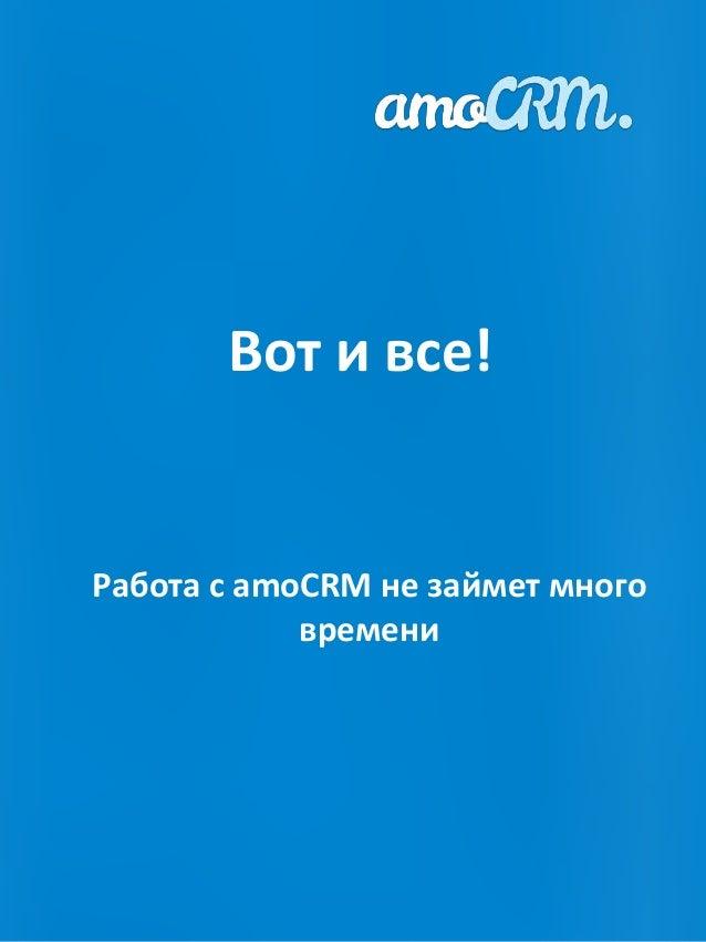amocrm смс рассылка