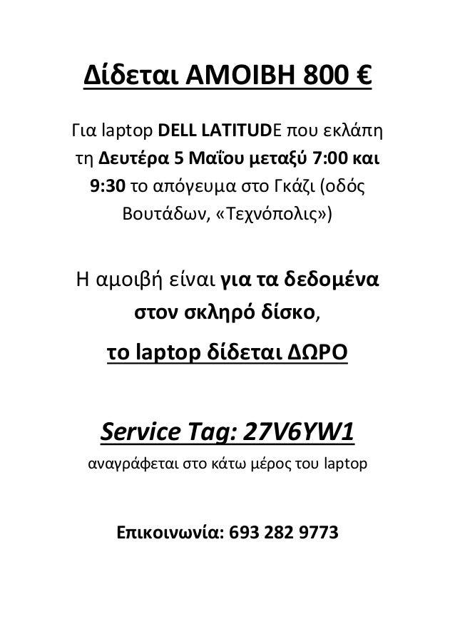 Δίδεται ΑΜΟΙΒΗ 800 € Για laptop DELL LATITUDE που εκλάπη τη Δευτέρα 5 Μαΐου μεταξύ 7:00 και 9:30 το απόγευμα στο Γκάζι (οδ...