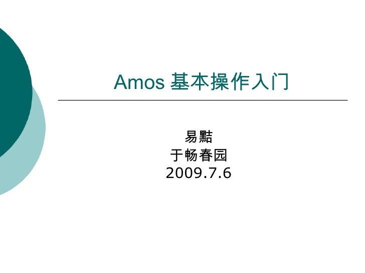 Amos 基本操作入 门 易黠 于 畅春园 2009.7.6