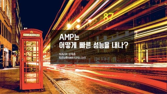 AMP는 어떻게 빠른 성능을 내나? NAVER 김태훈 kishu@navercorp.com
