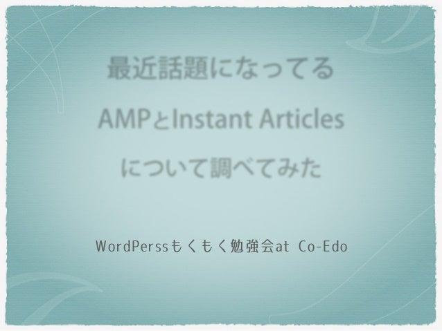 最近話題になってる AMPとInstant Articles について調べてみた WordPerssもくもく勉強会at Co-‑Edo