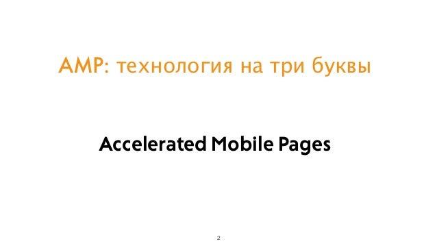 """""""AMP - технология на три буквы"""", Макс Фролов, MoscowJS 29 Slide 2"""