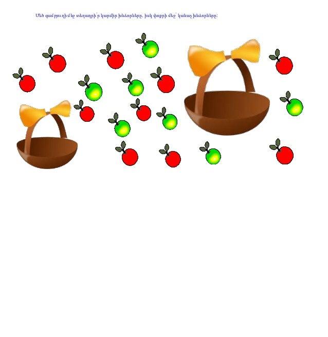 Մեծ զամբյուղի մեջ տեղադրի՛ր կարմիր խնձորները, իսկ փոքրի մեջ՝ կանաչ խնձորները: