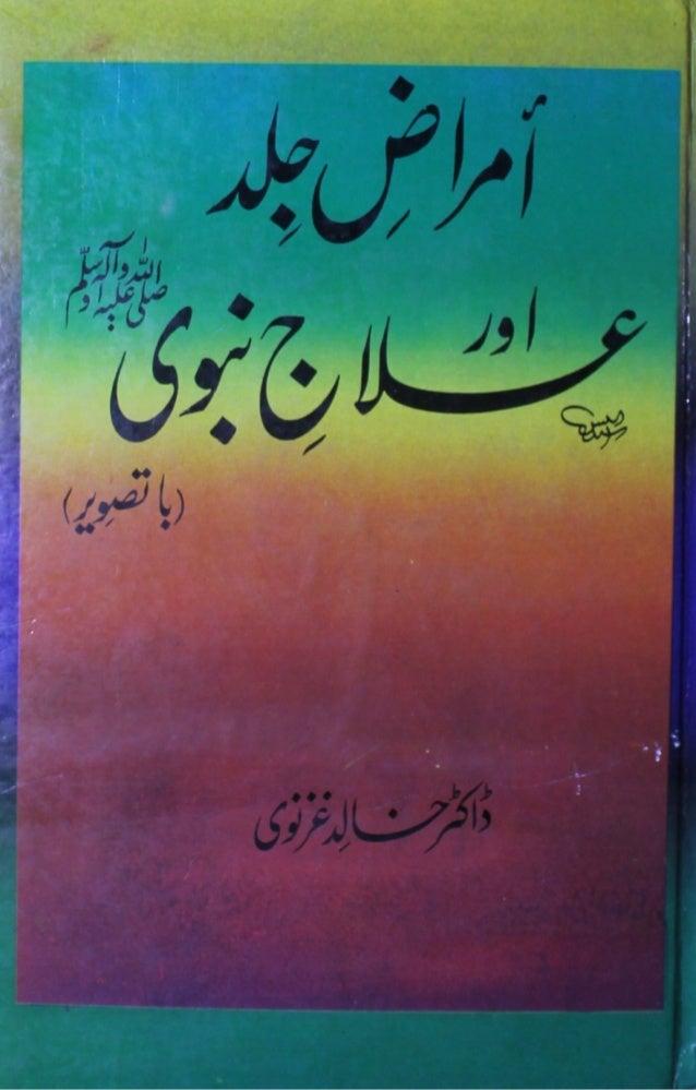 Amraz e jild aur tib e nabvi    Australian Islamic Library    www.australianislamiclibrary
