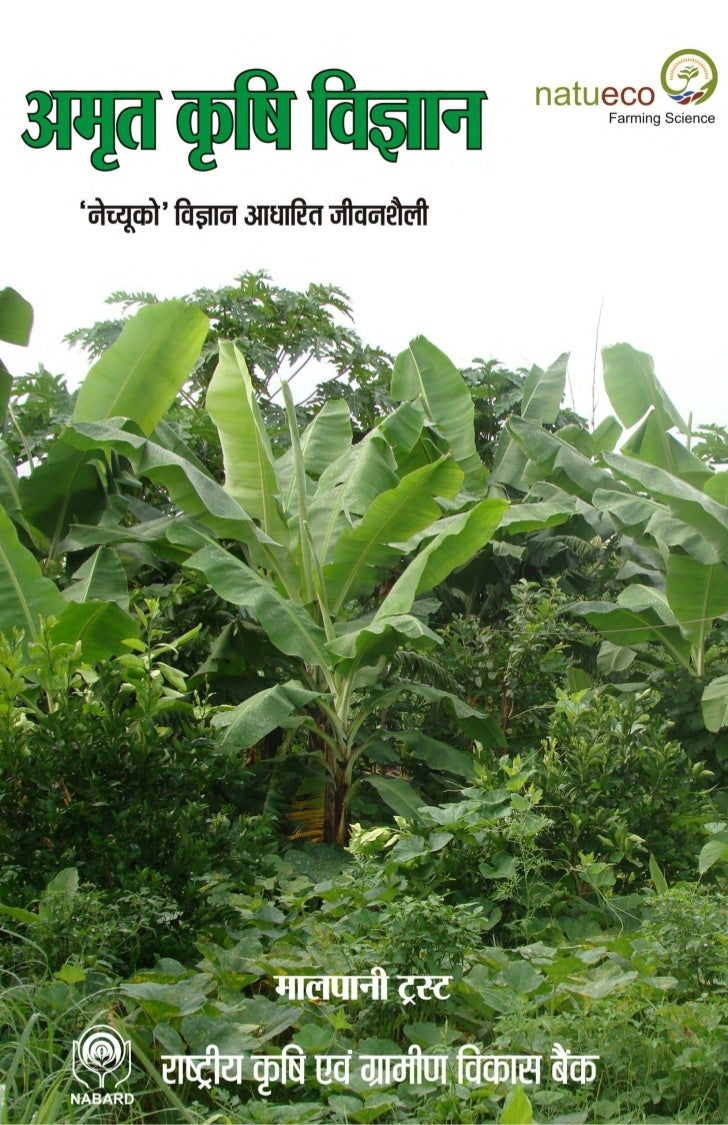 The technique of organic farming - textbook in Hindi