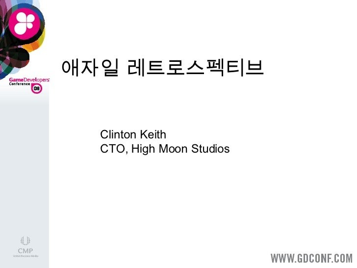 애자일 레트로스펙티브 Clinton Keith CTO, High Moon Studios