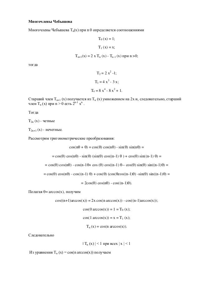 Многочлены Чебышева Многочлены Чебышева Tn(x) при n 0 определяется соотношениями T0 (x) = 1; T1 (x) = x; Tn+1(x) = 2 x Tn ...