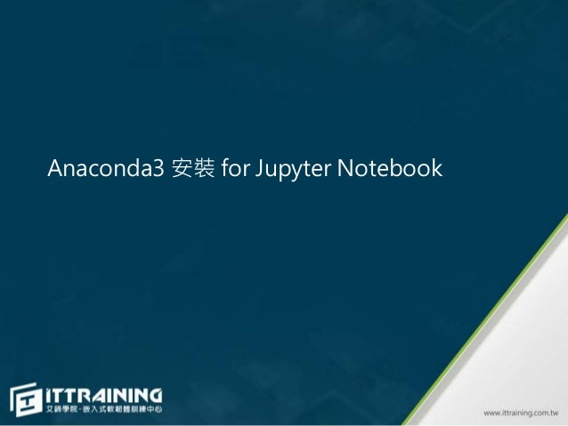 Anaconda3 安裝 for Jupyter Notebook