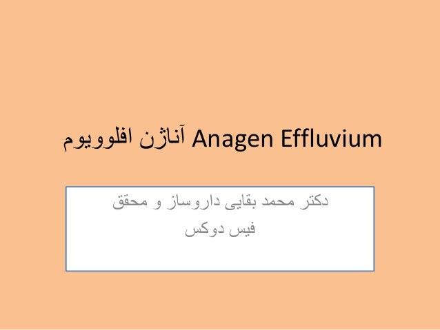 افلوویوم آناژن Anagen Effluvium محقق و داروساز بقایی محمد دکتر دوکس فیس