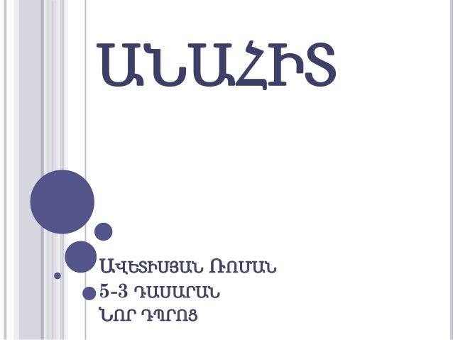 ԱՎԵՏԻՍՅԱՆ ՌՈՄԱՆ 5-3 ԴԱՍԱՐԱՆ ՆՈՐ ԴՊՐՈՑ ԱՆԱՀԻՏ