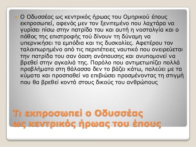 Τι εκπροσωπεί ο Oδυσσέας ως κεντρικός ήρωας του έπους  Ο Οδυσσέας ως κεντρικός ήρωας του Ομηρικού έπους εκπροσωπεί, αφενό...