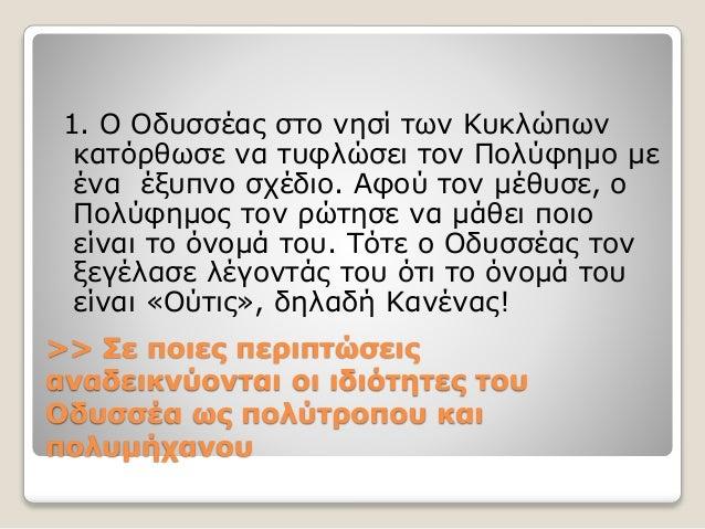 >> Σε ποιες περιπτώσεις αναδεικνύονται οι ιδιότητες του Οδυσσέα ως πολύτροπου και πολυμήχανου 1. Ο Οδυσσέας στο νησί των Κ...
