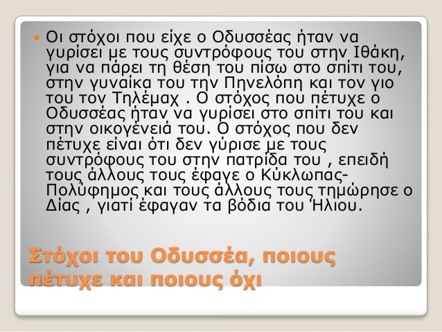 Στόχοι του Οδυσσέα, ποιους πέτυχε και ποιους όχι  Οι στόχοι που είχε ο Οδυσσέας ήταν να γυρίσει με τους συντρόφους του στ...