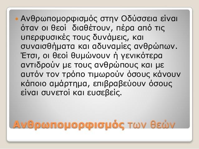 Ανθρωπομορφισμός των θεών  Ανθρωπομορφισμός στην Οδύσσεια είναι όταν οι θεοί διαθέτουν, πέρα από τις υπερφυσικές τους δυν...
