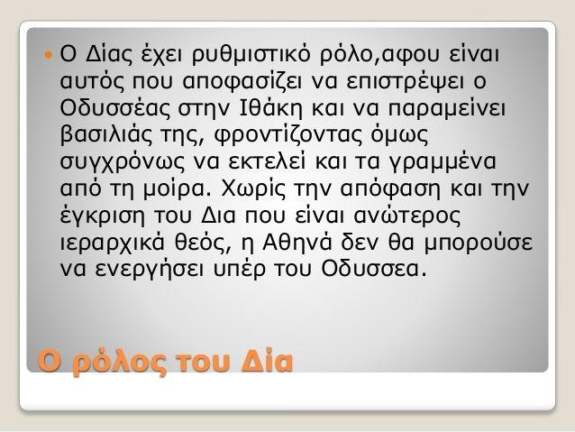 Ο ρόλος του Δία  Ο Δίας έχει ρυθμιστικό ρόλο,αφου είναι αυτός που αποφασίζει να επιστρέψει ο Οδυσσέας στην Ιθάκη και να π...