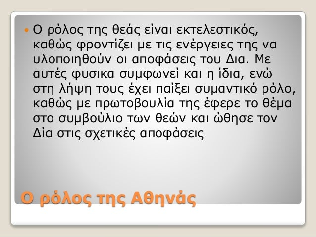 Ο ρόλος της Αθηνάς  Ο ρόλος της θεάς είναι εκτελεστικός, καθώς φροντίζει με τις ενέργειες της να υλοποιηθούν οι αποφάσεις...