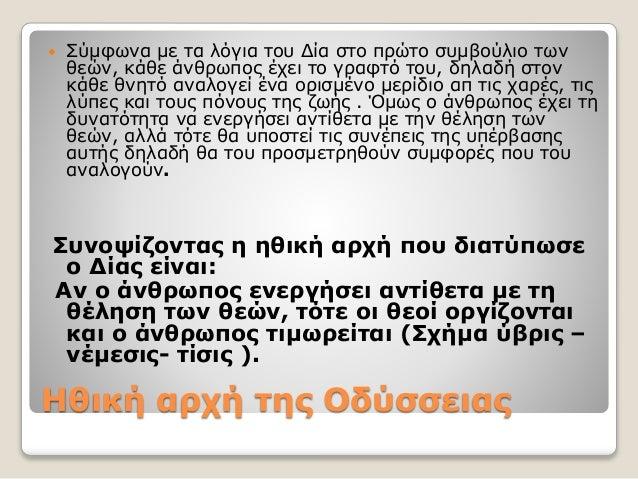 Ηθική αρχή της Οδύσσειας  Σύμφωνα με τα λόγια του Δία στο πρώτο συμβούλιο των θεών, κάθε άνθρωπος έχει το γραφτό του, δηλ...