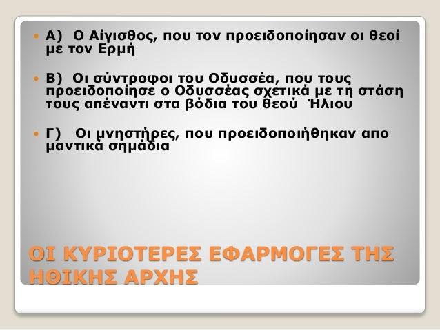ΟΙ ΚΥΡΙΟΤΕΡΕΣ ΕΦΑΡΜΟΓΕΣ ΤΗΣ ΗΘΙΚΗΣ ΑΡΧΗΣ  Α) Ο Αίγισθος, που τον προειδοποίησαν οι θεοί με τον Ερμή  Β) Οι σύντροφοι του...