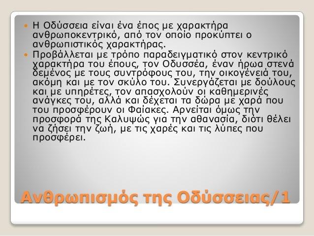 Ανθρωπισμός της Οδύσσειας/1  Η Οδύσσεια είναι ένα έπος με χαρακτήρα ανθρωποκεντρικό, από τον οποίο προκύπτει ο ανθρωπιστι...